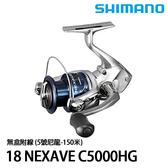漁拓釣具 SHIMANO 18 NEXAVE C5000HG 無盒附線5號尼龍-150M (紡車捲線器)