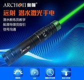 ARCHON 奧瞳 J1潛水綠激光燈激光手電筒潛水教學導潛指引