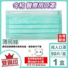 令和 雙鋼印 成人醫療口罩 (薄荷綠) 50入/盒 (台灣製造 CNS14774) 專品藥局【2018514】