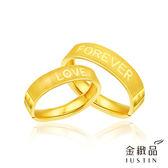 (預購)Justin金緻品 黃金對戒 永恆的愛 男女對戒 金飾 黃金戒指 9999純金 情人對戒 獨家