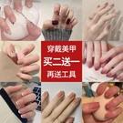 美甲片 美甲指甲貼片成品可拆卸穿戴美甲反復女可摘可戴中長款歐美假指甲