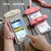 手機防水袋潛水套觸屏iphone7plus溫泉游泳手機通用蘋果8X手機殼 薔薇時尚