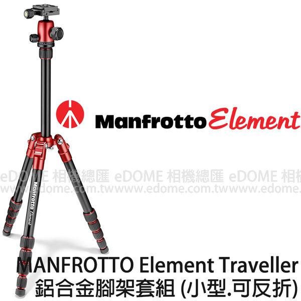 MANFROTTO 曼富圖 Element Traveler 紅色 反折式小型鋁合金旅行腳架套組 (6期0利率 免運 正成公司貨)