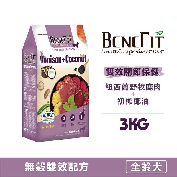 [新發售] Benefit斑尼菲 LID 無穀狗糧 狗飼料_ 雙效關節健康 鹿肉+椰油 3KG _全齡犬