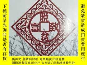 二手書博民逛書店罕見半月談(2012年第1期)Y25511 出版2012