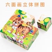 創意6面拼圖卡通幼兒園立體積木兒童寶寶益智拼搭木質玩具·樂享生活館