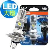 OSRAM 機車LED燈泡 白光/6000K H4/HS1 12V/5/5.5W 公司貨