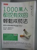 【書寶二手書T3/養生_NOT】1000萬人都說有效的輕鬆戒菸法_嚴冬冬, 亞倫‧卡爾