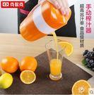 設計師美術精品館克歐克 手動榨汁機 家用榨橙器檸檬水果榨汁機橙子迷你嬰兒榨汁器
