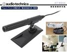 《飛翔無線》audio-technica 鐵三角 AT-9944 槍型單聲麥克風 AT9944
