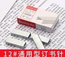 【10盒】12號訂書針24/6通用型