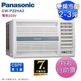 Panasonic國際牌2-3坪右吹一級變頻冷暖窗型冷氣CW-P22HA2(電壓220V)~自助價