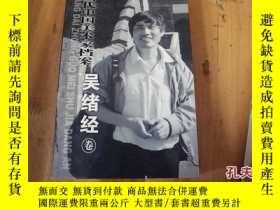 二手書博民逛書店罕見當代中國美術家檔案:中國畫篇:吳緒經卷Y11359 吳緒經
