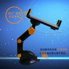 〔3699shop〕手機支架 超強吸力 可360度旋轉 可用達9.7寸手機支架 汽車導航支架