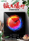 電陶爐 vatti華帝電陶爐家用智能臺式大功率電磁爐爆炒光波爐煮茶器正品MKS 維科特3C