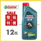 【愛車族購物網】嘉實多Castrol 磁護10W-40 1L 整箱12瓶