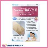 Mycare 邁康 10X10醫美人工皮 EVA1010 膚色(單片)
