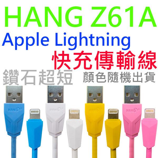 【鑽石系列】HANG Z61A Apple Lightning 超短快速充電傳輸線-25cm ★iPod touch 5/6/nano