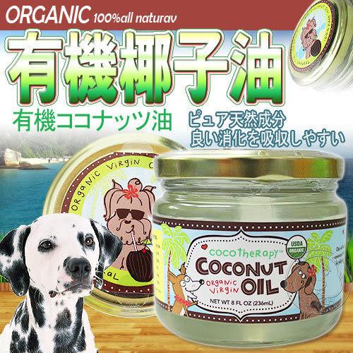 【培菓平價寵物網】Cocotherapy》可可喜樂碧寵物有機初榨椰子油236ml