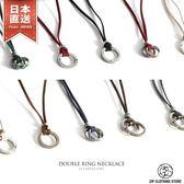 現貨項鍊 皮繩金屬雙環墜鍊 多色可選