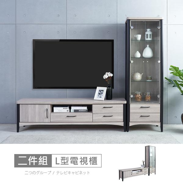 【時尚屋】[5V21]凱爾7.8尺L型電視櫃5V21-KR028+KR025-免運費/免組裝/電視櫃