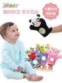 嬰兒安撫玩具毛絨手指玩偶手偶玩具動物手套可咬布偶 夢想生活家