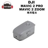 DJI Mavic 2 Pro Mavic 2 Zoom 專用 智能飛行電池 空拍機 無人機 行拍機 專用 電池 公司貨