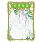 幸運女神愛藏版(5)(首刷附錄版)