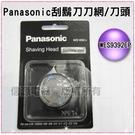 【信源】Panasonic國際牌單刀頭刮鬍刀專用刀頭《WES9392》線上刷卡~免運費~