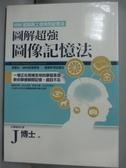 【書寶二手書T2/進修考試_IBH】圖解超強圖像記憶法_J博士