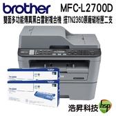 【搭TN-2360原廠碳粉匣二支】Brother MFC-L2700D 高速雙面多功能雷射傳真複合機