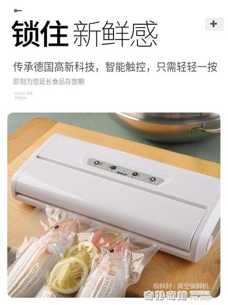 極鮮封真空封口機家用商用小型包裝食品塑料袋保鮮機抽真空封包機 ATF 電壓:220v 奇妙商鋪
