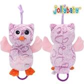 澳洲jollybaby貓頭鷹絨毛拉鈴 安撫玩具 絨毛娃娃 動物造型