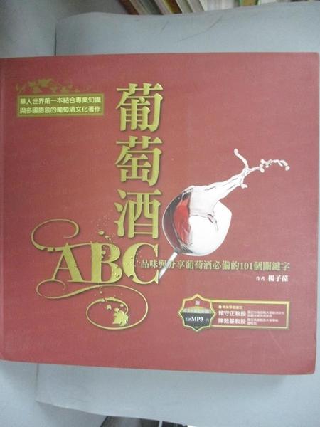 【書寶二手書T5/嗜好_C42】葡萄酒ABC_1 MP3_楊子葆,賴守正、陳敦基/審訂