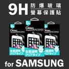 MQG膜法女王 SAMSUNG A5 A7 2016版 9H 防爆 玻璃 手機 螢幕 鋼化 保護貼 保護膜 防指紋 觸控靈敏