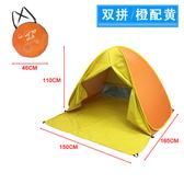 全自動免搭建露營沙灘遮陽帳篷速開兒童嬰兒戶外便捷速開帶簾帳篷 生活樂事館