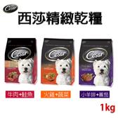 【西莎】精緻乾糧 乾狗糧 1kg 三種口味