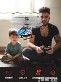 特賣無人機遙控飛機直升機小型充電耐摔迷你無人機飛行器小學生兒童玩具男孩 LX