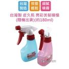 【珍昕】台灣製 皮久熊 亮彩美髮噴槍(隨機出色)(約180ml)/噴瓶/噴槍