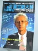 【書寶二手書T7/傳記_QDN】一個計量金融大師在華爾街_艾曼紐.德爾曼