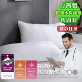 3M防潑水枕頭保潔墊2入(1組) 大和抗菌+3M雙吊牌 枕套 兩色任選 BEST寢飾
