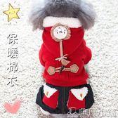 寵物服裝 新款小狗棉衣泰迪衣服冬裝四腳衣寵物冬天棉服比熊犬奶狗幼犬服裝   非凡小鋪