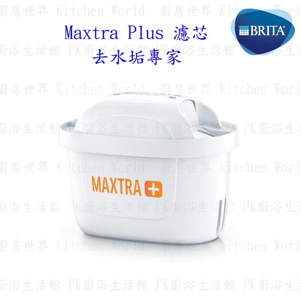 德國 BRITA Maxtra Plus 濾芯 - 去水垢專家 (4入裝) 【PK廚浴生活館】