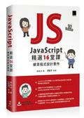 JavaScript 精選16堂課:網頁程式設計實作