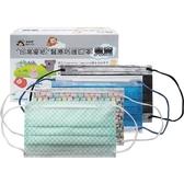 台灣優紙 兒童平面醫療口罩(50枚) 款式可選 【小三美日】MD雙鋼印款