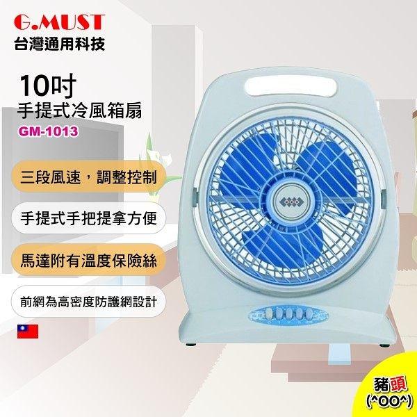豬頭電器(^OO^) - G.MUST 台灣通用科技 10吋手提式冷風箱扇【GM-1013】