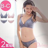 (B-C)MIT機能防汙無鋼圈蕾絲成套內衣(2套組)【Daima黛瑪】