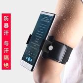 運動臂包 跑步手機臂包男女士通用運動手機臂套手腕包健身手機包手臂手機袋 寶貝計畫