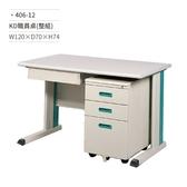 KD職員桌/電腦桌/辦公桌(整組/抽屜有鎖)406-12 W120×D70×H74
