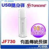 創見 JetFlash JF730 16GB USB3.0 Transcend 隨身碟☆pcgoex軒揚☆